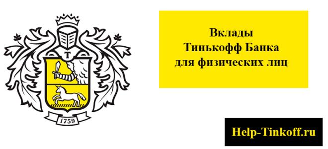 Вклады Тинькофф Банка для физических лиц в 2020 году: условия, проценты, как открыть?