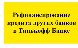 Тинькофф Банк рефинансирование кредитов других банков: условия, ставка, калькулятор и онлайн заявка