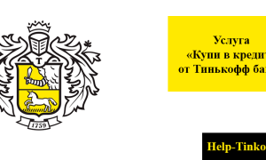 «Купи в кредит» Тинькофф: условия, список магазинов, процентная ставка