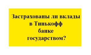 Застрахованы ли вклады в Тинькофф банке государством – система страхования от ЦБ
