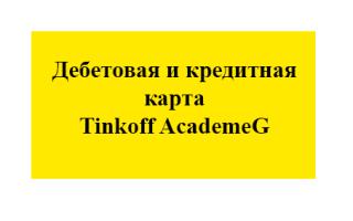 Дебетовая и кредитная карта Tinkoff AcademeG – условия и оформление