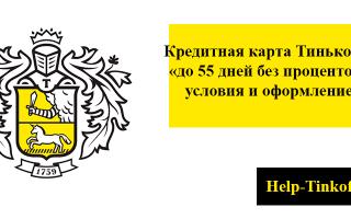 Кредитная карта Тинькофф «до 55 дней без процентов» – условия и оформление