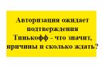 Авторизация ожидает подтверждения Тинькофф – что значит, причины и сколько ждать?
