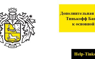 Дополнительная карта Тинькофф Банка: условия, стоимость и как оформить