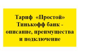Тариф «Простой» Тинькофф банк – описание, преимущества и подключение