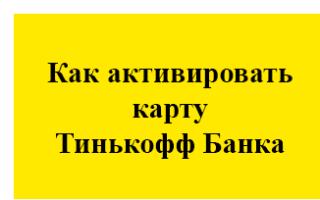 Активация карты Тинькофф полученной у курьера через интернет на tinkoff.ru/activate