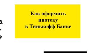 Ипотека в Тинькофф Банке: условия, калькулятор, процентные ставки в 2021 году