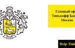 Офис Тинькофф банка в Москве: адрес, телефон и график работы главного отделения