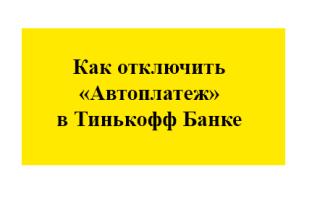Как отключить «Автоплатеж» Тинькофф Банка в личном кабинете и мобильном приложении