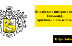 Не работает интернет банк Тинькофф сегодня – причины и что делать?