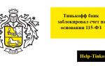 Тинькофф банк заблокировал счет на основании 115-ФЗ – причины и что делать?