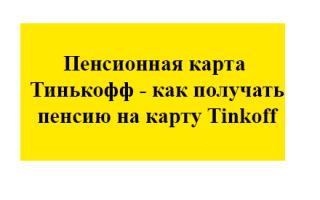Пенсионная карта Тинькофф – как получать пенсию на карту Tinkoff