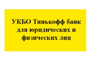 УКБО Тинькофф банк для юридических и физических лиц
