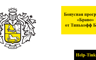 Баллы «Браво» Тинькофф Банка: как использовать, где потратить, как начисляются