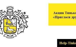 Акция Тинькофф «Приведи друга»: условия, как пригласить и бонус 500 рублей