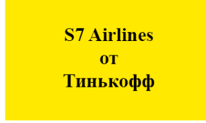 Карта S7 Airlines Тинькофф: условия, обслуживание, как начисляются мили и как оформить