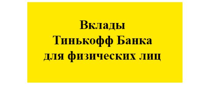 Вклады Тинькофф Банка для физических лиц в 2021 году: условия, проценты, как открыть?