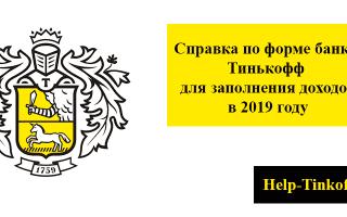 Справка по форме банка Тинькофф для заполнения доходов в 2019 году