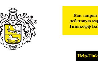 Как закрыть дебетовую карту Тинькофф Банка: через интернет, в личном кабинете и приложении