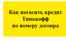 Как оплатить кредит Тинькофф по номеру договора: погашение долга онлайн