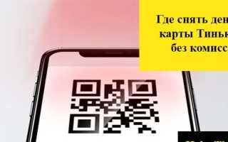 Банкоматы-партнеры Тинькофф Банка без комиссии: список банков