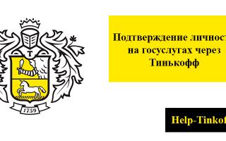 Подтверждение личности на Госуслугах через Тинькофф