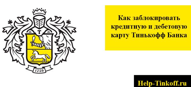 Как заблокировать карту Тинькофф Банка: кредитную и дебетовую