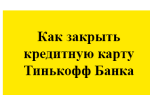 Как правильно закрыть кредитную карту Тинькофф Банка: быстро и полностью
