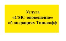 Услуга «СМС-оповещение» об операциях Тинькофф – подключение и отключение