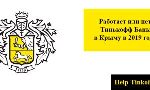 Работает Тинькофф Банк в Крыму или нет в 2019 году: адреса и телефоны партнеров