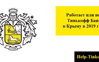 Работает Тинькофф Банк в Крыму или нет в 2020 году: адреса и телефоны партнеров