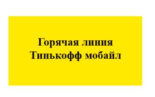 Горячая линия Тинькофф Мобайл – бесплатный номер телефона
