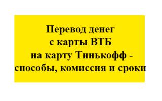 Перевод денег с карты ВТБ на карту Тинькофф – способы, комиссия и сроки