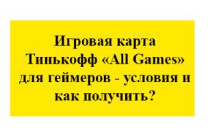Игровая карта Тинькофф «All Games» для геймеров – условия и как получить?