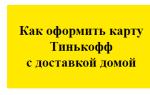 Доставка карты Тинькофф на дом: как назначить встречу с курьером на link.tinkoff.ru