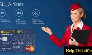 Tinkoff «All Airlines»: условия, как потратить мили и оформить карту