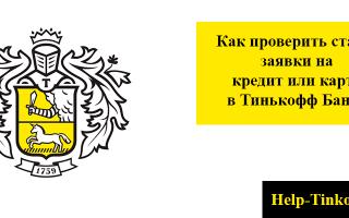 Как проверить статус заявки на кредит или карту в Тинькофф на tinkoff.ru/status