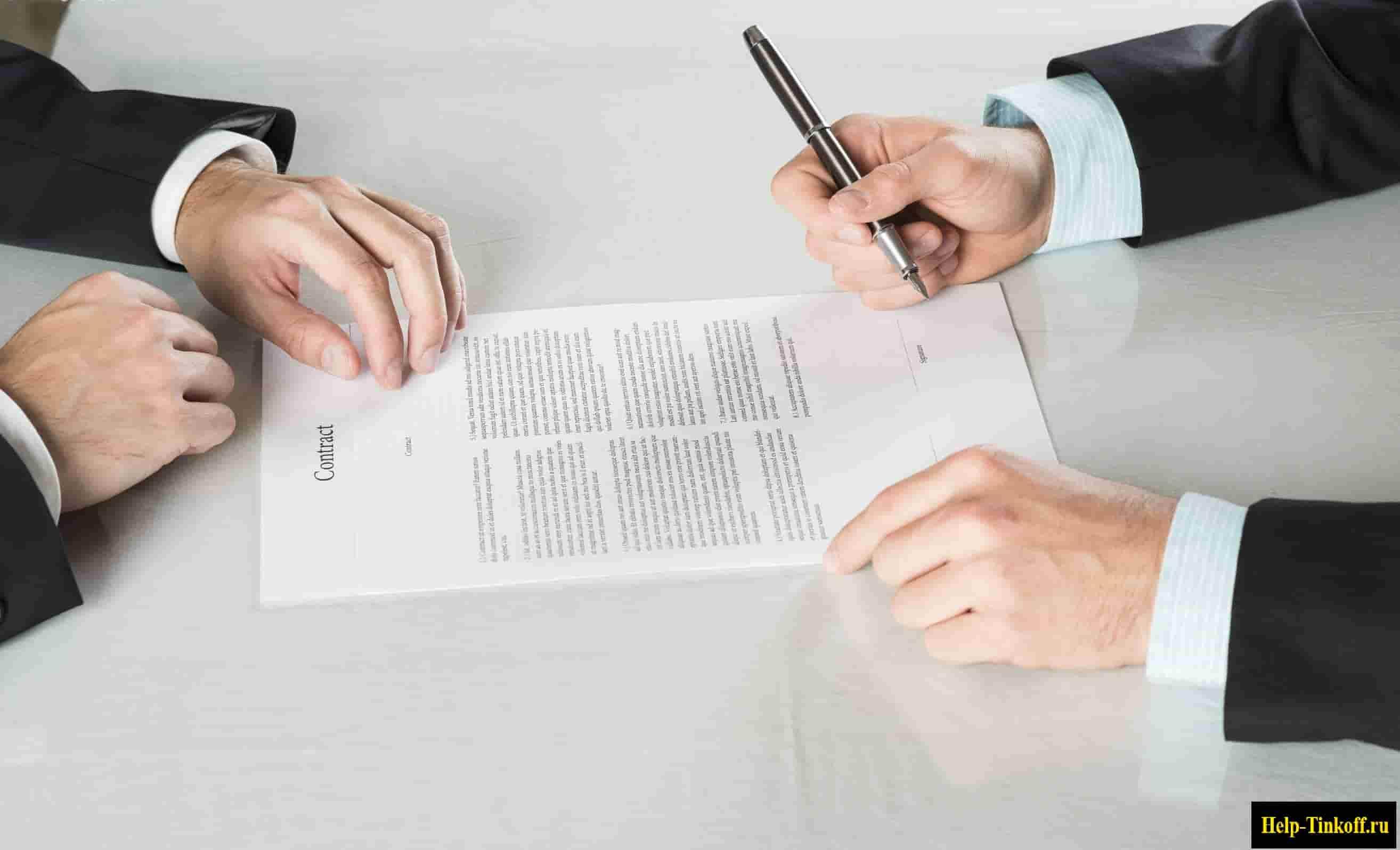 как разорвать договор по кредитной карте