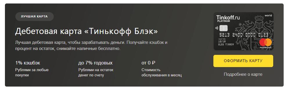 дебетовая карта в тинькофф банке