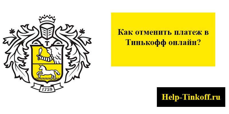 тинькофф отмена платежа онлайн