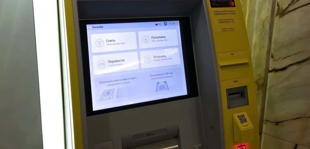 привязать номер мобильного через банкомат