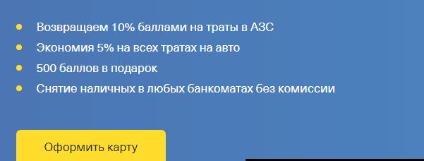 карта академик дебетовая