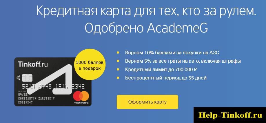 кредитная карта академик