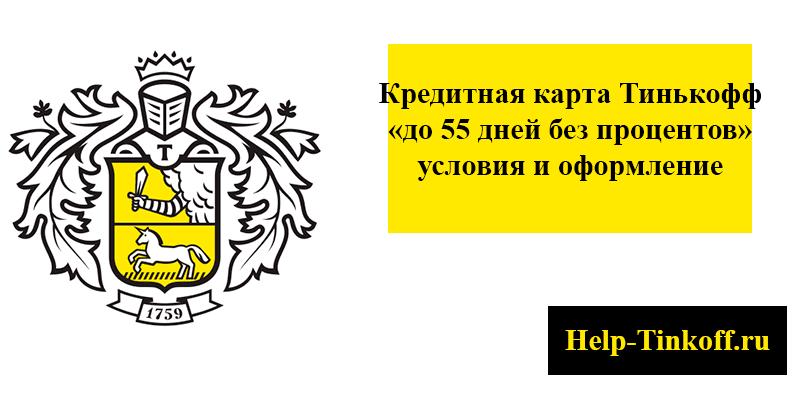 тинькофф платинум кредитная карта условия 2020 55 дней