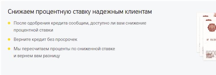условия кредита в тинькофф 2019