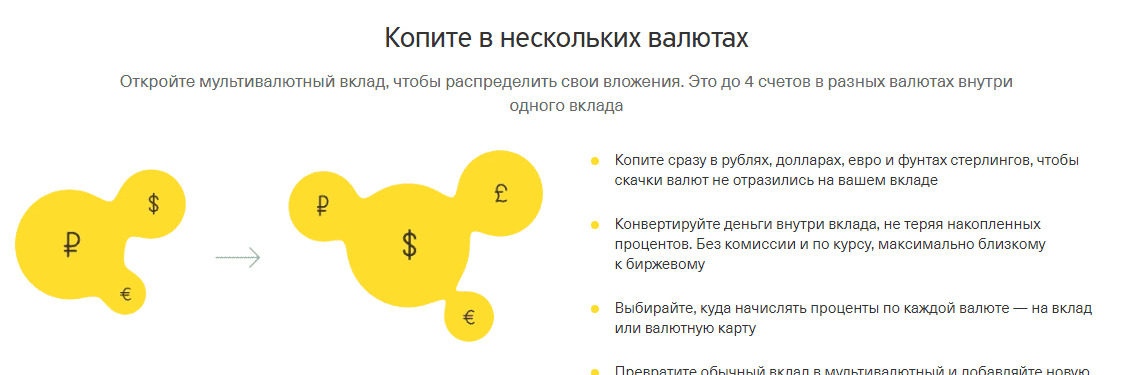копите в нескольких валютах