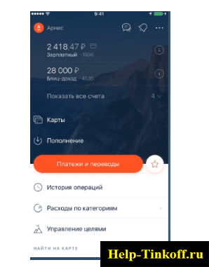 ussd команда с мобильного приложения от альфа банка