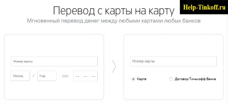 бесплатный перевод денег с карты на карту через официальный сайт тинькофф