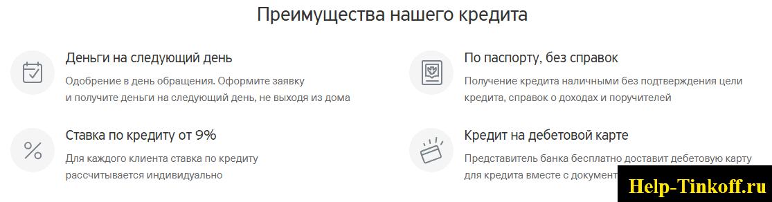 Кредит онлайн без документов и подтверждения