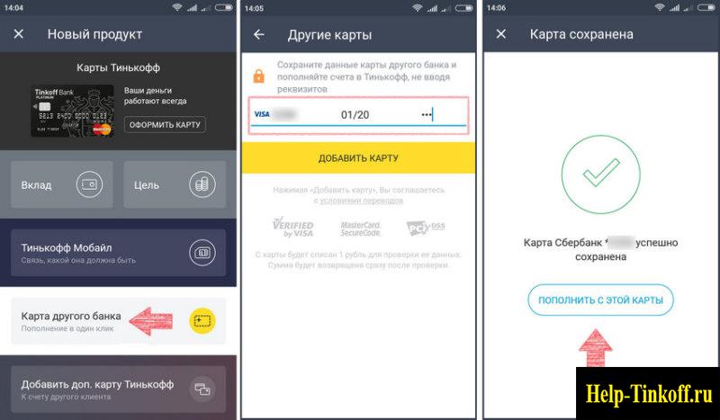 привязать карту сбербанка к тинькофф в мобильном приложении
